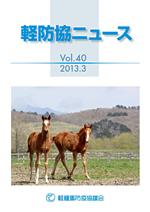 「軽防協ニュース」の作成・配布