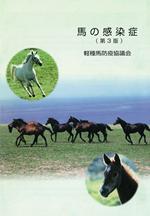 「馬感染症シリーズ」の作成・監修