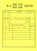 「馬の健康手帳」の監修