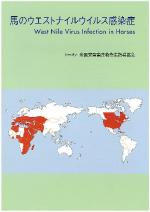 35. 馬のウエストナイルウイルス感染症