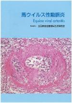 42. 馬ウイルス性動脈炎(第3版)
