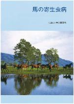 44.馬の寄生虫病