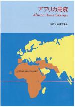 45.アフリカ馬疫