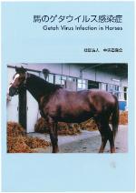 46.馬のゲタウイルス感染症