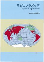 48.馬ピロプラズマ病(第3版)