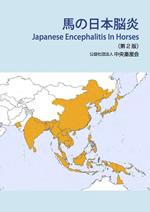 57.馬の日本脳炎(第2版)