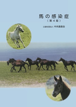 53.馬の感染症(第4版)