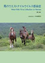 62.馬ウエストナイルウイルス(第2版)